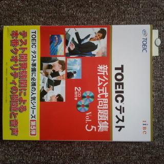 TOEICテスト 新公式問題集Vol.5