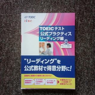 TOEICテスト 公式プラクティスリーディング編