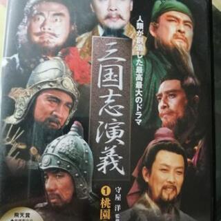 三國志DVD《全7巻》