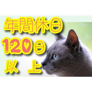 しっかりスキルアップできる職場!月給21.6万円~★年間休日12...