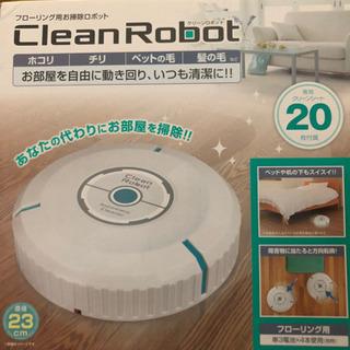 お掃除ロボ