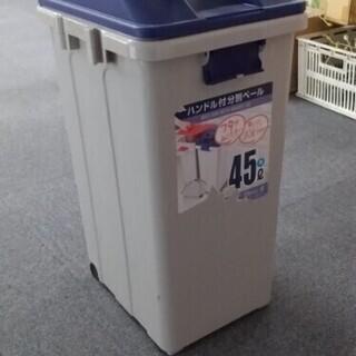 ハンドル付き分別ペール 分別箱容器 45L 11月5日の引取までで終了