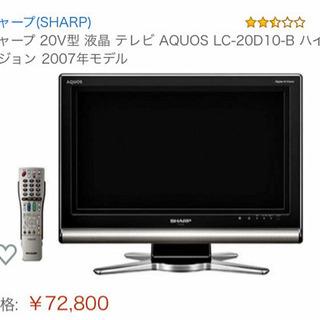 ハイビジョン液晶テレビ  SHARP 地上D/BS/CS 20V...