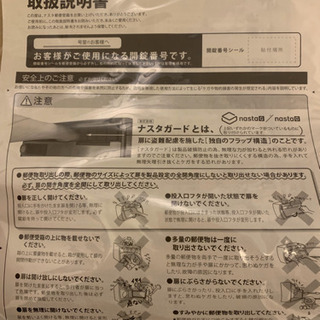 『ほぼ新品』ポスト 郵便受け 集合住宅用ポスト KS-MB300...