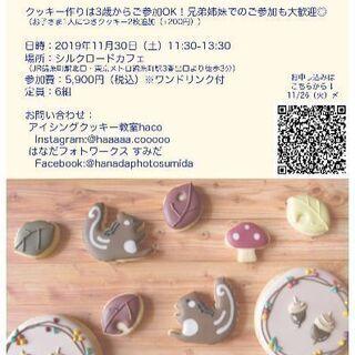 11/30(土) 親子で作ろう!季節を彩るアイシングクッキー&プ...