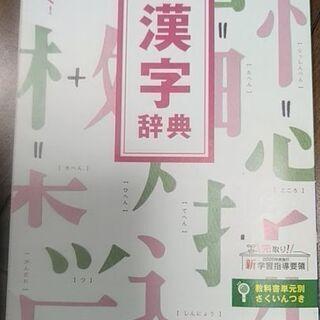 五年生漢字辞典 チャレンジ