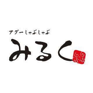 沖縄で人気のアグーしゃぶしゃぶのお店「みるく」が、つくばにオープ...