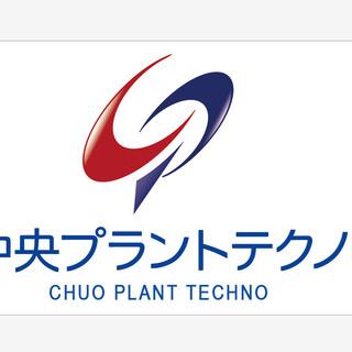 中国地区圏内 管工事・鋼構造物工事等 専任技術者を募集致し…