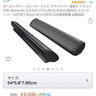 多機能Bluetoothスピーカー