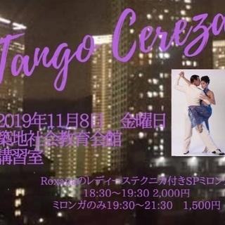 Tango Cereza ロクサーナ先生のレディーステクニカ&ミ...