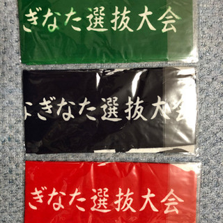 面タオル 剣道・薙刀、未商品、学生の方なら値引き相談受付中!