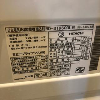 日立 HITACHI ドラム式洗濯乾燥機 ビッグドラムスリム