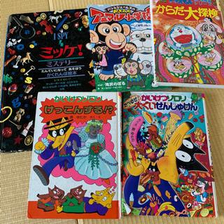 絵本5冊(小学生向き)