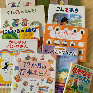絵本10冊(幼稚園、低学年向き)