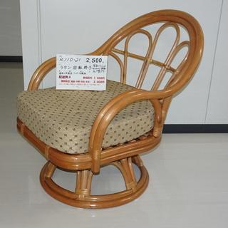 ラタン回転椅子(R110-21)