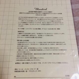 【未開封】フェリシモ:リメイクシート
