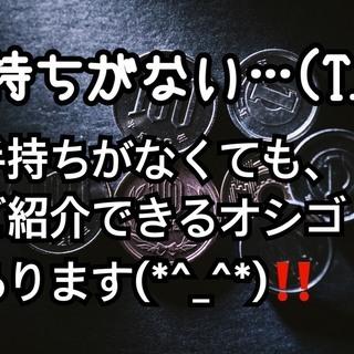 ★残り2名😲❕入寮日に1万円支給💰か~ら~の~!入社祝い金5万円...