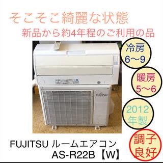 FUJITSU ルームエアコン  冷暖房 AS-R22B
