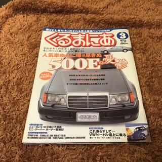 """⭐️くるまにあ""""500Eの憂鬱""""絶版・保存版⭐️"""