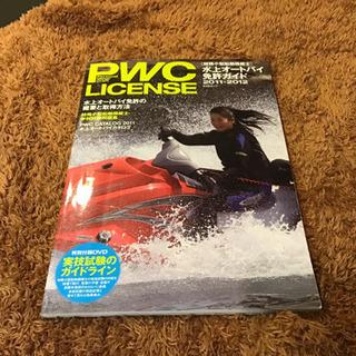 ★水上オートバイ免許ガイド本&DVD