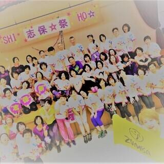 感謝★満員御礼★フィットネスイベント【志保祭】10月27日