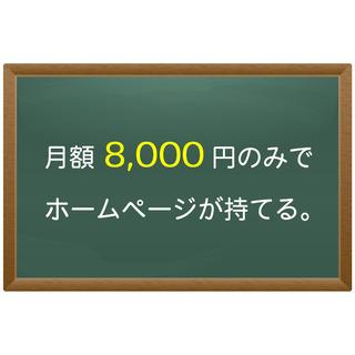 事業主様必見!!初期無料!!月額8,000円全て込みホームページ