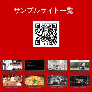 事業主様必見!!初期無料!!月額8,000円全て込みホームページ − 北海道