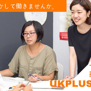留学経験や英語力を活かして働きませんか。約8割英語で業務。フルタイム社員募集。の画像