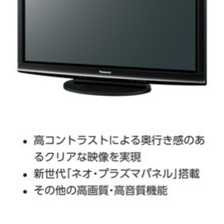 VIERA46プラズマTV