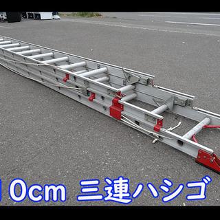 ☆3連ハシゴ☆NHL-90 ハシゴ 全長910cm/幅41cm ...