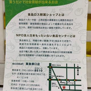 ecoeat(エコイート )阪急塚口店 週末特売情報です