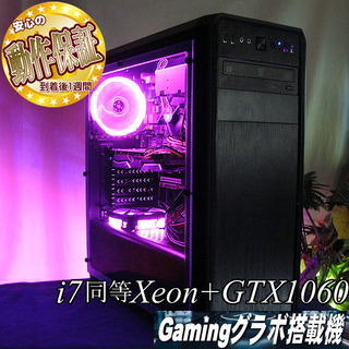 【i7同等Xeon★GTX1060ゲーミングPC★】フォートナイト◎