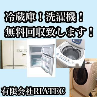 冷蔵庫!洗濯機!無料回収!お気軽にご相談下さい