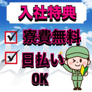 【No42】機械操作業務!寮費無料!高時給!