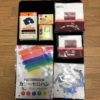 【新品】ダイソー雑貨6点セット【半額】