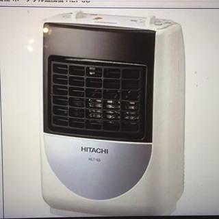 通常売価の半額!! 足元ぽかぽか日立 ポータブル温風機 HLT-63