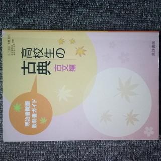 高校生の古典 古文編 明治書院版 教科書ガイド