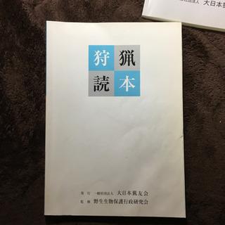 狩猟読本 2