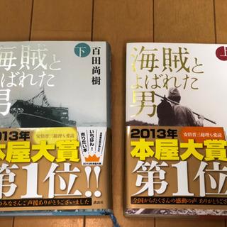 海賊とよばれた男 上・下 百田尚樹 講談社 2012年