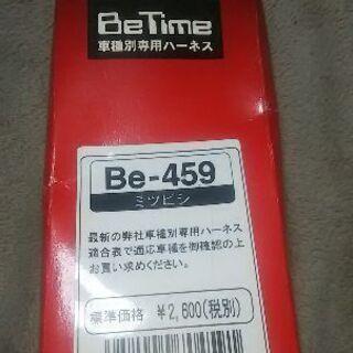 ハーネス新品ミツビシのbe-459 😃リモコンエンジンスター.タ...