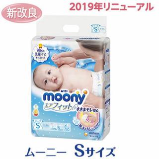 【新品未開封】おむつ ムーニー Sサイズ テープタイプ