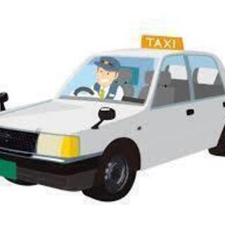 タクシードライバー大募集