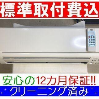 ◎<標準取付費込>2.8kW冷暖エアコン 2018年製 三菱 M...