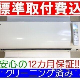 ◎<標準取付費込>2.2kW冷暖エアコン 2015年製 ダイキン...