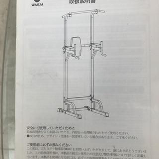 ぶら下がり健康器具 − 愛知県