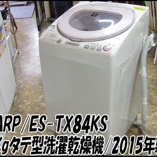 TS SHARP/シャープ タテ型洗濯乾燥機 ES-TX84KS...