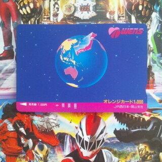 オレンジカード 1000円