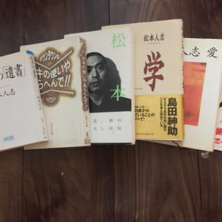 [商談中]ダウンタウン  松本人志  関連書籍セット