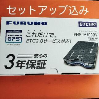 [新品]ETC2.0 取り付けセットアップ込み FURUN…