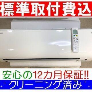 ◎<標準取付費込>2.2kW冷暖エアコン 2017年製 ダイキン...